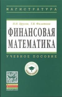 Финансовая математика. Учебное пособие для магистров